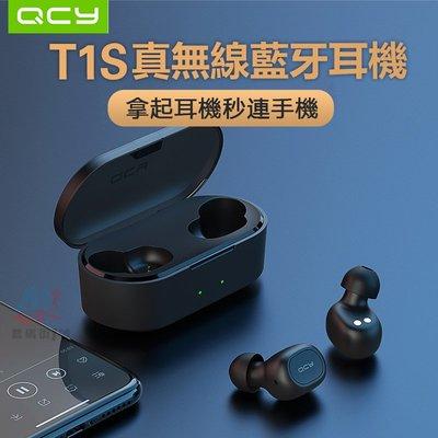 《當日出貨+送收納袋》QCY T1S T2C 迷你藍芽耳機 無線耳機 Bluetooth 藍牙耳機【E10B-Y5】