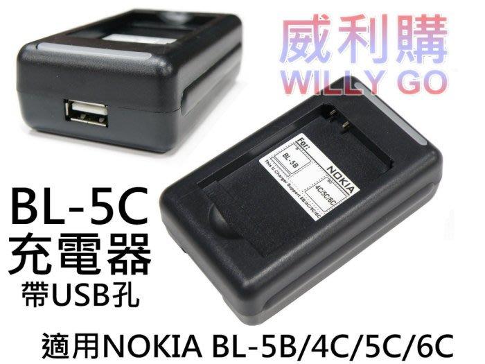 【喬尚拍賣】BL-5C電池專用充電器 BL-5B/4C/5C/6C