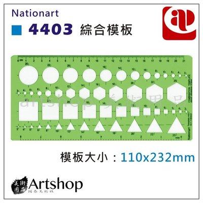 【Artshop美術用品】National 4403 綜合模板