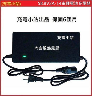 [充電小站] 鋰電池充電器 14串鋰電池 充電電壓 58.8V 2A 保固6個月