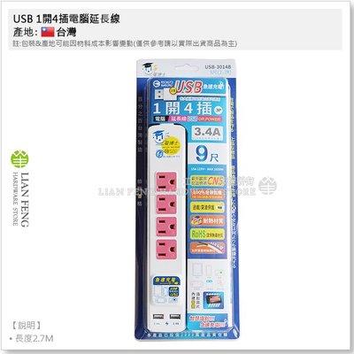 【工具屋】*含稅* USB 1開4插電腦延長線 9尺 USB-3014B 過載/突波保護 3孔 3P 耐熱材質 台灣製