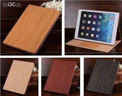木紋 皮套 NEW iPad 9.7吋 2018 pro Air 2 mini 4 5代 2017 復古 保護套 休眠
