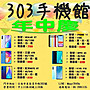 Samsung Galaxy A50 搭中華遠傳台哥大台灣之...