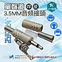 含發票】金屬焊線式耳機接頭 自焊維修DIY接頭 3.5mm公頭 接線插頭 單音單聲道 耳機插頭 焊接頭 手工頭