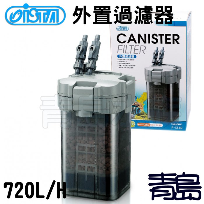 B。。。青島水族。。。IF-772台灣ISTA伊士達-----外置式 圓桶 過濾器 全配備 720L/H==F720