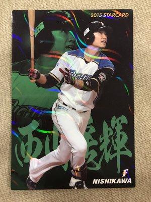 『蟹』的日本野球魂:2015 Calbee S-53 北海道火腿 西川遙輝  雷射亮面卡