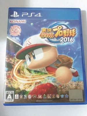 (兩件免運)(二手) PS4 實況野球2016 日文版