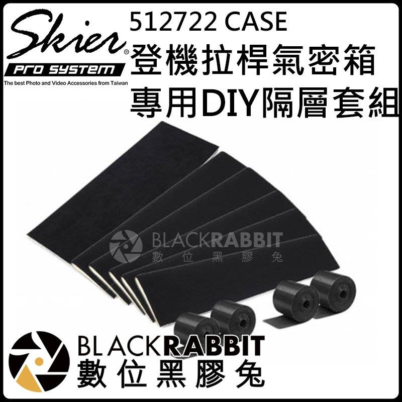 數位黑膠兔【 SKIER 512722 CASE登機拉桿氣密箱專用DIY隔層套組 】隔板 隔層 DIY 防撞 錄影 攝影