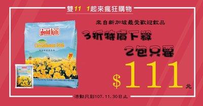 雙11購物節特價-【金麒麟gold kili--新加坡原裝進口】蜂蜜菊花茶(每袋20包)-2袋