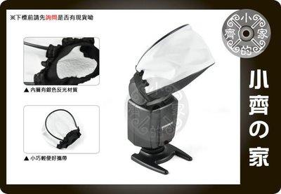 小齊的家 通用型 閃光燈 閃燈 外閃 機頂 布面 軟式柔光罩 柔光盒 柔光布套430EX,540EX,580EX II