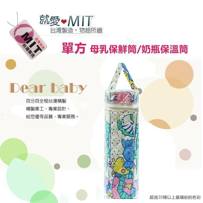 Colorful DAY MIT單方 母乳保鮮筒/奶瓶防水保溫筒 EPS輕便小巧入門必備款602
