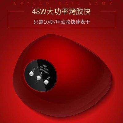 美甲雙光源光療機 指甲led烤燈烘干機美甲工具 LR3054TW