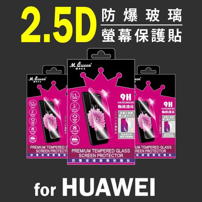 MQueen膜法女王 HUAWEI Mate 20X 2.5D防爆玻璃保護貼 9H 防指紋 高透光 疏水疏油耐刮耐磨