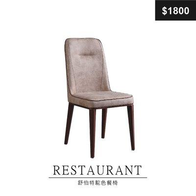 【祐成傢俱】163  舒伯特駝色餐椅
