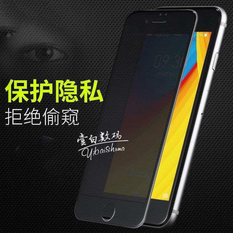 iPhone8 7防偷窺膜8 7plus手機防爆鋼化玻璃保護膜6plu防窺膜全屏4.7S 蘋果2.5D弧邊9H