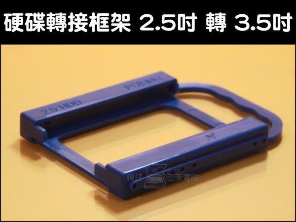 【樺仔3C 】2.5吋硬碟 轉 3.5吋硬碟 轉接 框架 ◎ 筆電 桌機 固態 硬碟 固定 支架 SATA HDD SSD