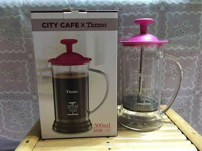 CITY CAFE 法式濾壓壺