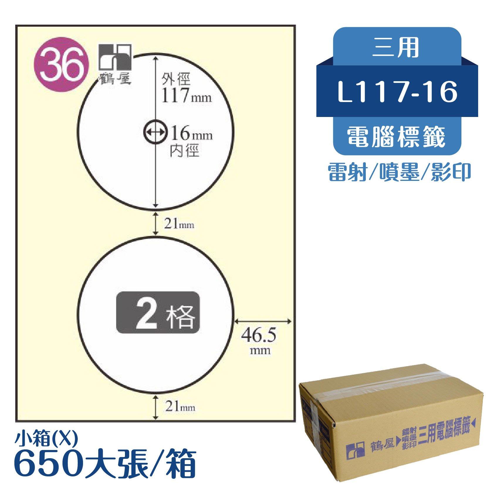 【嚴選品牌】鶴屋 電腦標籤紙 白 L117-16 2格 650大張/小箱 影印 雷射 噴墨 三用 標籤 出貨 貼紙 信封