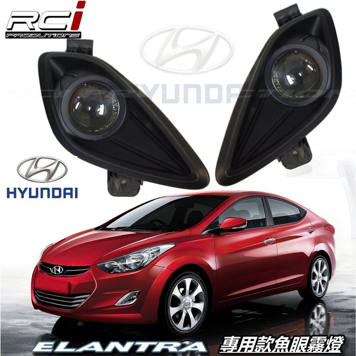 RC HID LED 專賣店 HYUNDAI 現代 ELANTRA  專用款 100%防水 魚眼霧燈 (B)