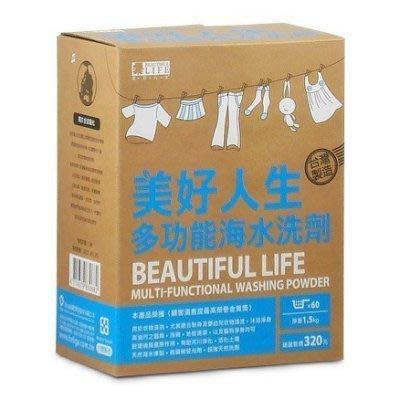 阿邦小舖  美好人生 多功能海水洗劑 11盒再送1盒免運 省1400元 現貨搶購