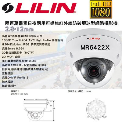 LILIN 兩百萬畫素 2MP 日夜兩用可變焦紅外線防破壞球型網路攝影機 MR6422X (2.8 -12mm)