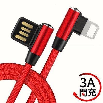 雙彎頭 快充 充電線 1米/ 2米 藍/ 紅/ 黑 安卓/ 蘋果/ type c micro usb / apple 台南市