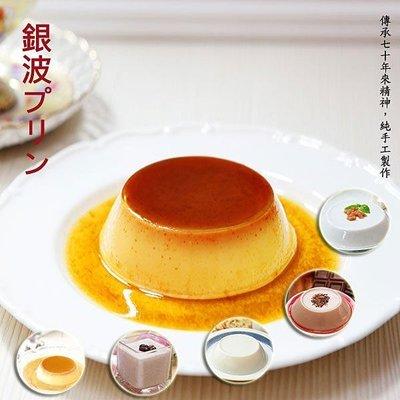 台南 銀波布丁 奶酪 任選組合 24入(含運)