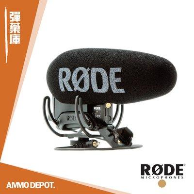【AMMO DEPOT.】 RODE VideoMicPro+ 指向性收音麥克風 RD-VMP+