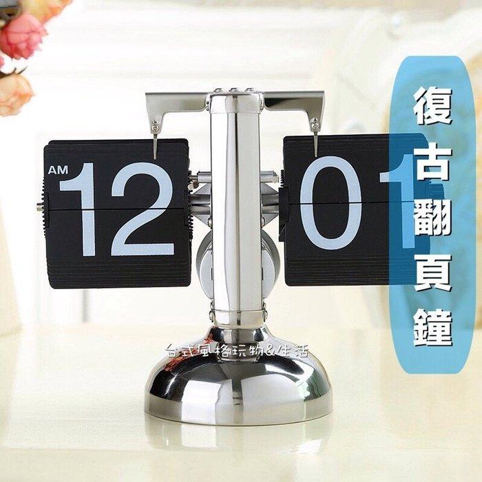 天秤鐘自動翻頁復古時鐘金屬齒輪鐘創意機械鐘裝飾