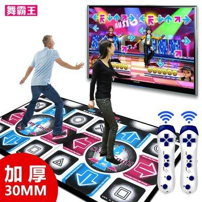 【安安3C】舞霸王加厚跳舞毯雙人電視 電腦 兩用娛樂減肥機跑步家用跳舞