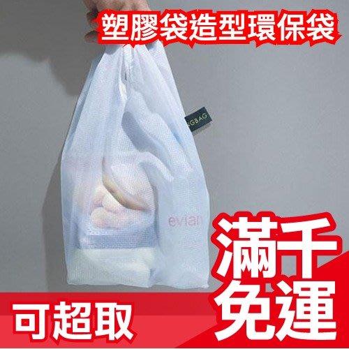 日本 塑膠袋造型環保袋 M號 L號 三色可選 ❤JP Plus+