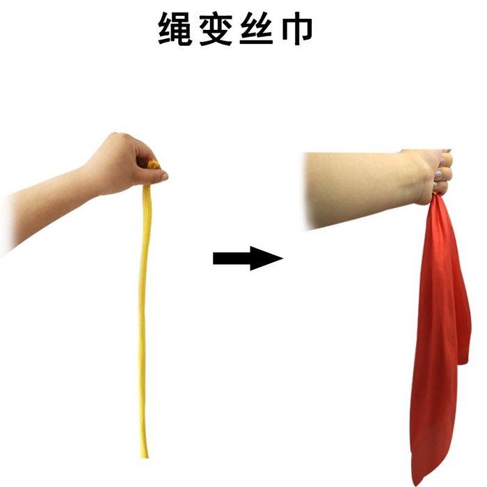 魔術道具 繩變絲巾長款大絲巾_☆找好物FINDGOODS ☆