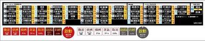 現貨 MRO-NS8 中日文面板(PVC貼紙)