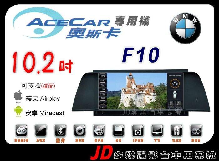 【JD 新北 桃園】ACECAR BMW F10 寶馬 DVD/USB/數位/導航/藍芽/方控 10.2吋觸控專用主機
