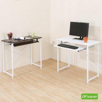 【You&Me】~DFhouse卡洛斯80公分附鍵盤多功能工作桌*兩色可選*-辦公桌 電腦桌 書桌 電腦椅 傢俱
