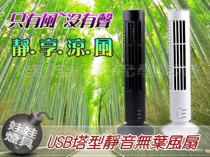 ㊣娃娃研究學苑㊣迷你家用USB無葉風扇 塔形強風靜音風扇 只有風沒有聲 靜享清涼(TOK0883)