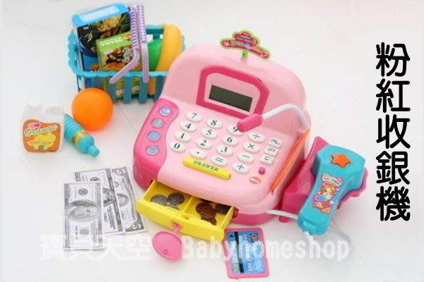 ◎寶貝天空◎【粉紅收銀機】液晶螢幕,計算機,扮家家酒遊戲,益智玩具,結帳遊戲,麥克風,親子互動