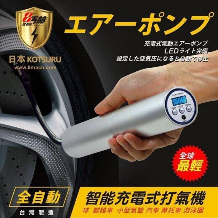 鋐瑞電池 日本 KOTSURU 8馬赫 智能型 無線打氣機 充氣機 胎壓計 胎壓表 打氣泵 自行車 充氣墊 輪胎 藍球