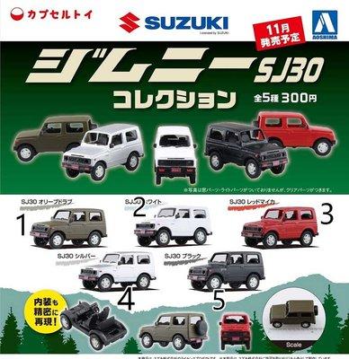現貨 日版青島社 AOSHIMA 1比64鈴木Jimny吉普車-SJ30篇 扭蛋 W12