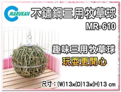 SNOW的家【訂購】日本Marukan 不鏽鋼三用牧草球 MR-610 (80032522