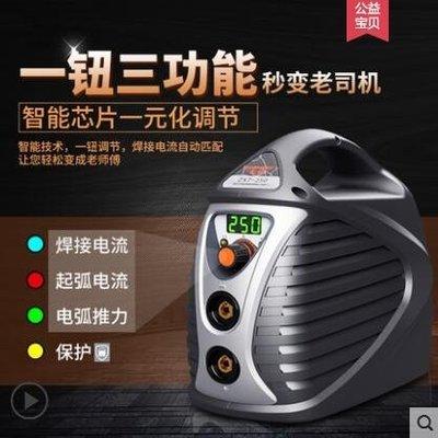 電焊機  松勒ZX7-250 220v 380v兩用全自動雙電壓家用小型全銅直流電焊機   JD   全館免運