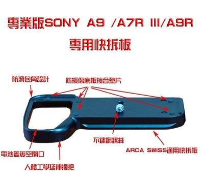 @佳鑫相機@(全新品)快速底板 Sony A7R3、A9、A7III專用 快拆板 Arca規格 (天工LM-EA7參考)