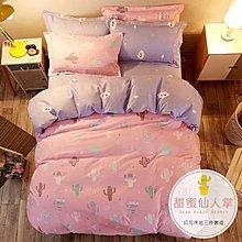 【雙人加大】床包組三件套單面版 多款式可選 單面印花 鬆緊帶床包 磨毛加工處理 親膚柔軟