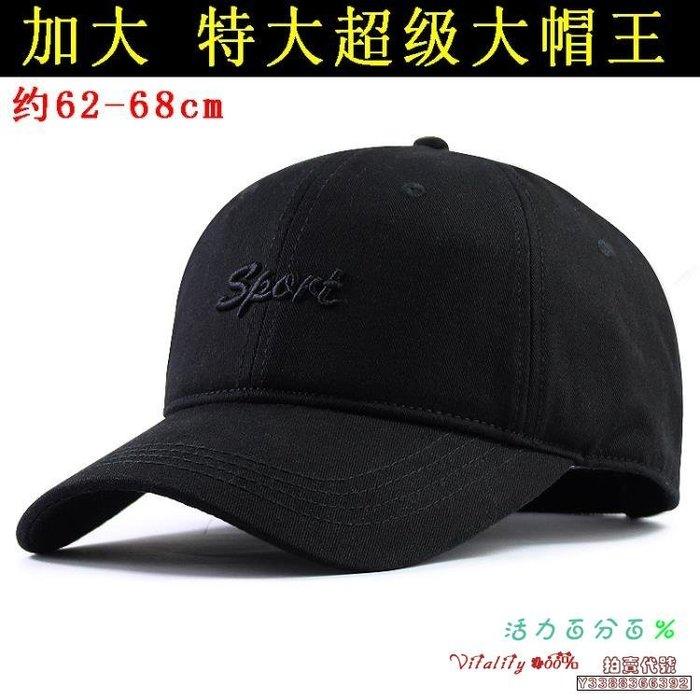超大號棒球帽加深大頭圍帽子男士鴨舌帽65cm韓版加大碼遮陽帽 全館免運