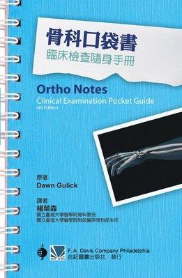 骨科口袋書-臨床檢查隨身手冊(Ortho Notes: Clinical Examination Pocket Guid