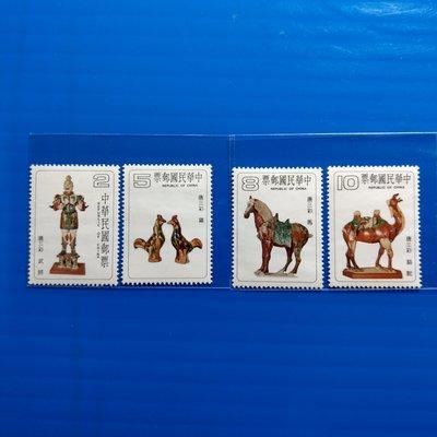 【大三元】臺灣郵票-  古物-特163專163唐三彩郵票-新票4全1套-無膠上品          (S-380)