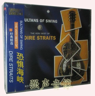 CD光碟 正版 恐懼海峽 經典精選(CD)Dire Straits專輯