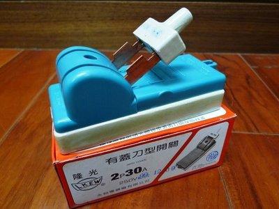 附發票*東北五金*正台灣製 專業單投 閘刀開關 刀形開關 2P 100A 250V 品質保證 優惠特價中!