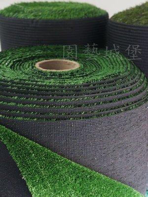 【園藝城堡】人工草皮~草高2.5cm(整捲 寬100cm*長25m) 三色全綠直捲草