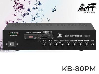高傳真音響【 KB-80PM 】80W商用USB擴音機系列│適合公司、工廠、商店│鐘王